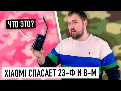 Xiaomi спасает 23 февраля и 8 марта... Wylsacom подскажет как...