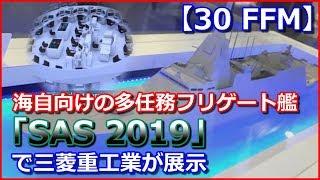 【30 FFM】海上自衛隊向けに開発中の多任務フリゲート艦、三菱重工業が「SAS 2019」で展示