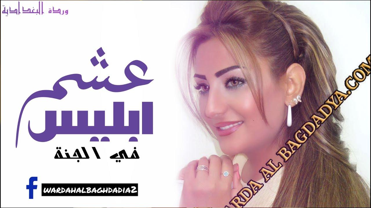 النجمة العراقية وردة البغدادية عشم ابليس في الجنة