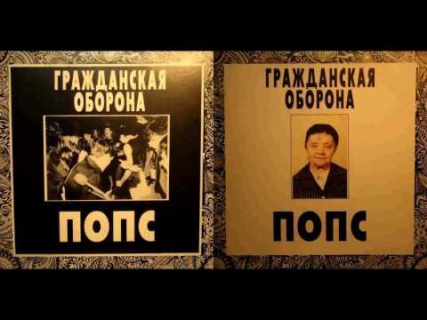 Grazhdanskaya Oborona - Pops / Гражданская оборона - Попс (1983-1987, 1992)