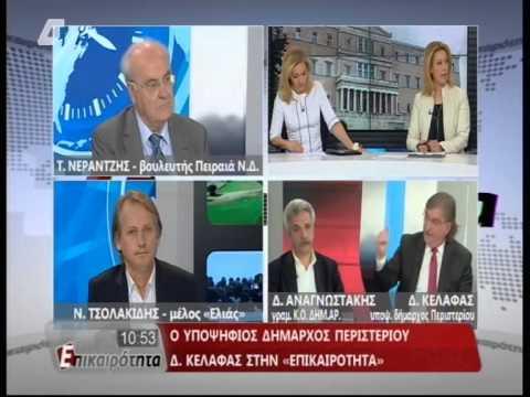 """Ο Δημήτρης Κελάφας στην εκπομπή """"Επικαιρότητα"""" της Δημόσιας Τηλεόρασης."""