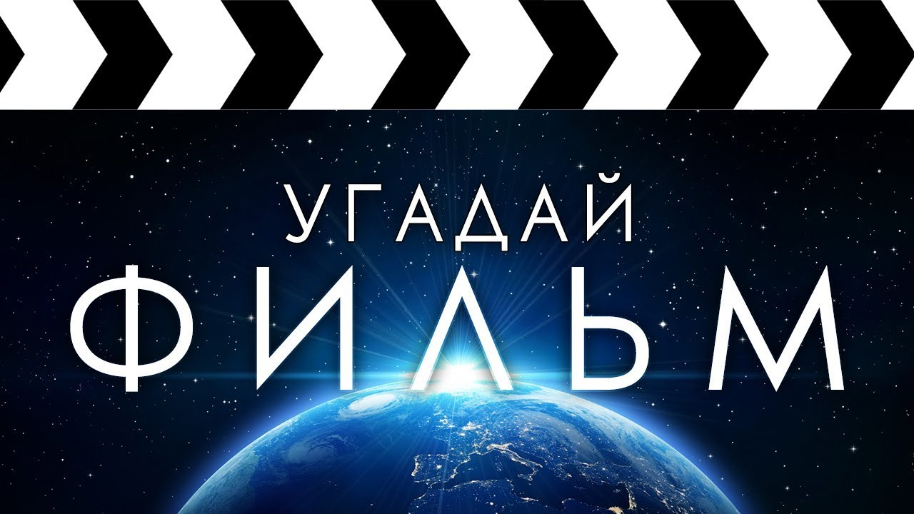 ювелирный конкурсы кино отгадай картинки представляют собой кованые