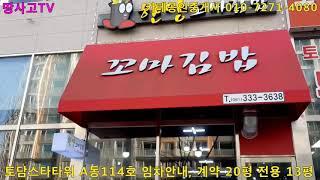 [물건광고-강추] 나주혁신도시 토담스타타워 A동 114…