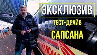 Высокоскоростной поезд Сапсан ТЕСТ-ДРАЙВ | Как устроен Velaro rus – Зенкевич Pro Автомобили