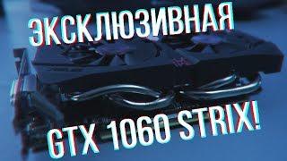 мОЩНАЯ НОВИНКА МИРА ВИДЕОКАРТ! / Обзор ASUS STRIX GTX 1060