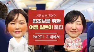 """[시원스쿨 일본어] 여행 일본어 꿀팁 PART 1. """"기내에서"""""""