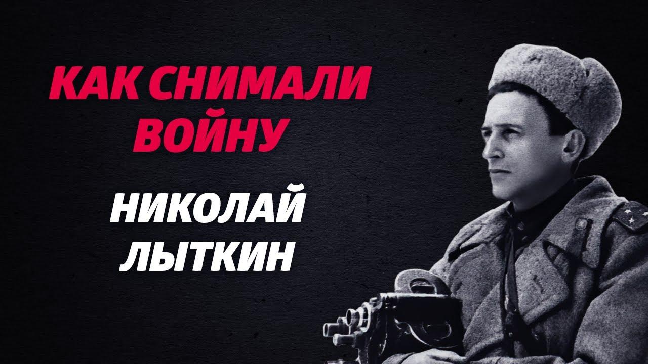 «КАК СНИМАЛИ ВОЙНУ». Эпизод 6. Николай Лыткин