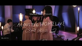 "RYUTist - 春にゆびきり|Ikarashi Muu presents ""RYUTist ACOUSTIC HOME LIVE"""