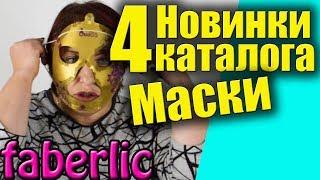 Новинки фаберлик 4 2020 каталога маски для лица И маска Денос Обзор отзывы