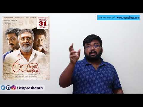 60 Vayadu Maaniram review by Prashanth