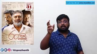 60 Vayadu Maaniram review by Prashanth