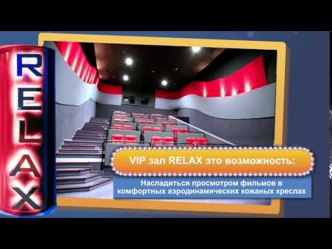 Зал повышенной комфортности RELAX в СИНЕМА ПАРК
