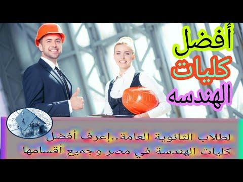 افضل كليات الهندسه في مصر وجميع أقسامها