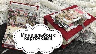 видео: Мини альбом с карточками - Скрапбукинг мастер-класс / Aida Handmade