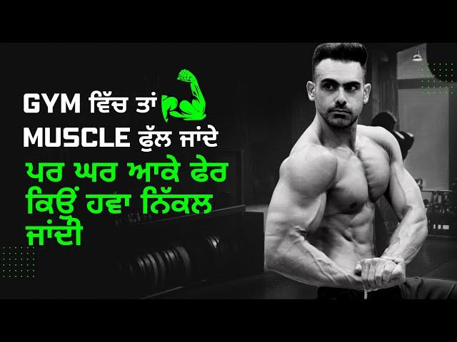 Gym ਵਿੱਚ ਤਾਂ Muscle ਫੁੱਲ ਜਾਂਦੇ ਪਰ ਘਰ ਆਕੇ  ਫੇਰ ਕਿਉਂ ਹਵਾ ਨਿੱਕਲ ਜਾਂਦੀ |Nutrition That MAKE Muscle Grow