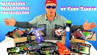 Прикупился в магазине Carp Zander! Распаковка - Обзор рыболовных товаров к лету!