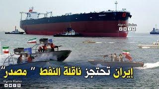 إجبار ناقلة نفط جزائرية على التوجه نحو المياه الإقليمية الإيرانية من طرف قوات البحرية الإيرانية