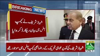 Model Town case: Shahbaz Sharif appears before JIT   18 March 2019   92NewsHD