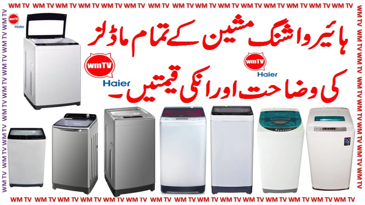2020 Haier All Models Fully Automatic Washing Machine Prices And Details Wm Tv Youtube