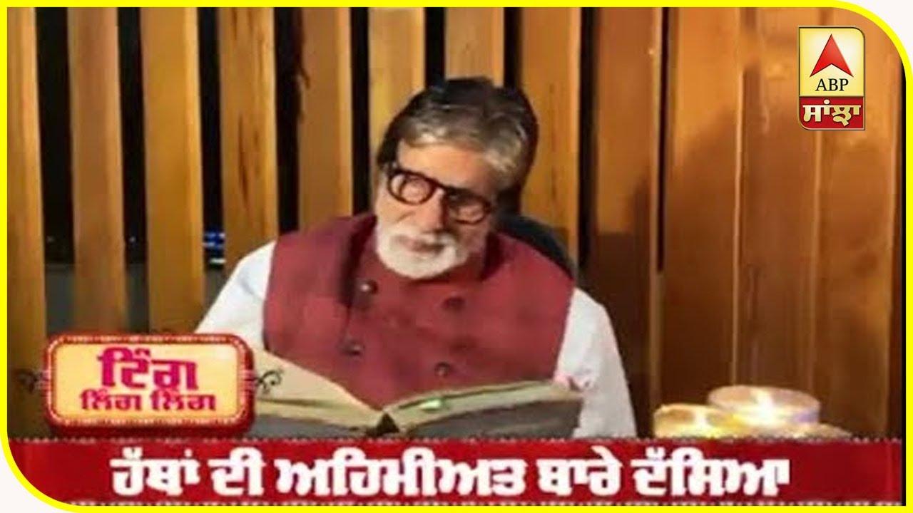 Amitabh Bachchan presented new poetry on Lockdown | ABP Sanjha