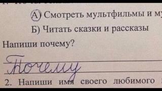 смешные ответы в школе
