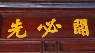 Phóng sự về họ Phan Đình ( Xã Khánh Thành , Yên Thành , Nghệ An )
