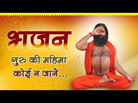 गुरु की महिमा कोई न जाने... (भजन) | Swami Ramdev