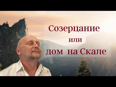 Созерцание или дом на Скале. Шепелев Сергей. 24.05.2020