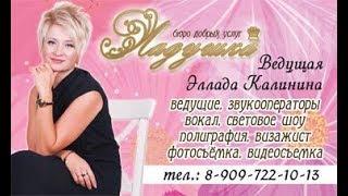 Эллада Калинина Организация и проведение праздников,  Курган, Тюмень, Челябинск, Екатеринбург