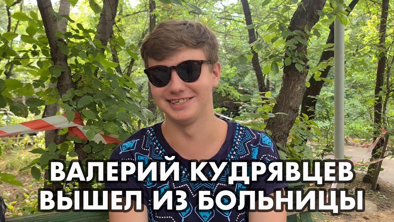 Валерий Кудрявцев выписался из больницы