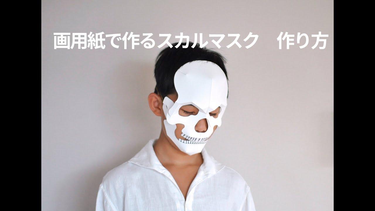 画用紙でスカルマスクの作り方 ドクロの仮面 ハロウィン仮装や ...