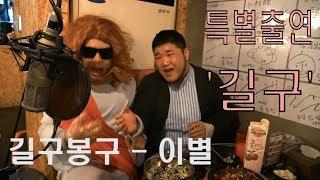 길구봉구 - 이별 (Cover. SUNGOL) GB9 - STAR