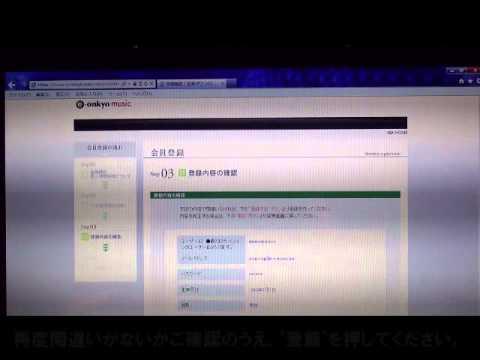 e-onkyo musicの会員登録と無料クーポン利用方法♪