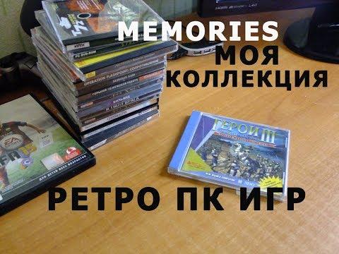 Моя коллекция ретро ПК ИГР Memories