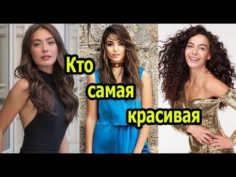 Неслихан Атагюль, Ханде Эрчел, Эбру Шахин - Кто самая красивая актриса