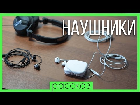Про наушники (sennheiser cx 300-II vs apple earpods)