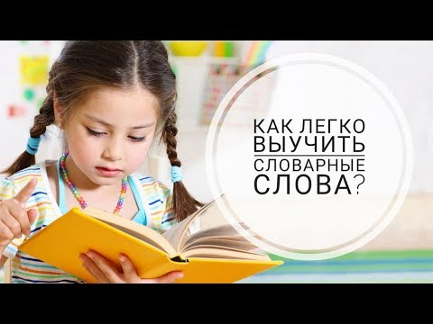 Словарные слова. Как выучить словарные слова Легко и с Удовольствием?