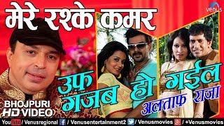 मेरे रश्के कमर उफ़ गजब हाे गईल | Mere Rashke Qamar | Latest Bhojpuri Songs 2017 | Altaf Raja
