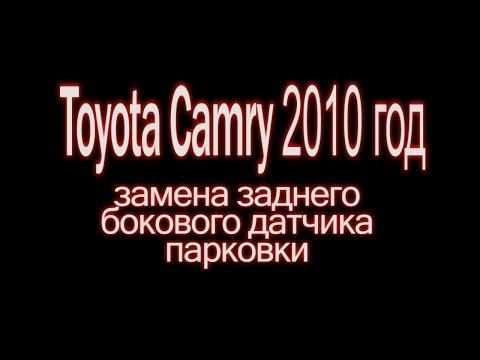Tayota Camry 2010 год,ремонт парктроника