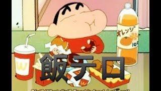 【飯テロ】クレヨンしんちゃんの超美味そうな焼肉 thumbnail