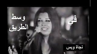 نجاة الصغيرة تغني: في وسط الطريق . تسجيل نادر من حفلة تلفزيونية - سنة ١٩٧٠