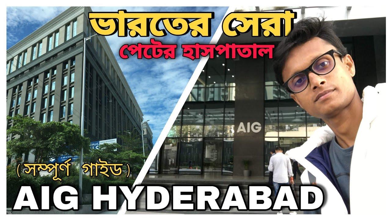 Asian Institute of Gastroenterology Full Guide   A.I.G Hyderabad   AIG Hospital Hyderabad #Gastroenterology
