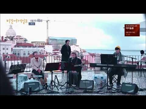 윤건 & Roy Kim - 봄날 (in Lisbon, Portugal)