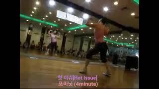 핫 이슈 [Hot lssue] 포미닛 (4minute) 부평 헬스장 댄스 에어로빅 김수현