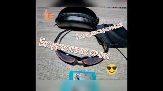 Бюджетные поляризационные очки для рыбалки/ОБЗОР