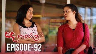 Sanda Hangila | Episode 92 - (2019-05-09) | ITN Thumbnail