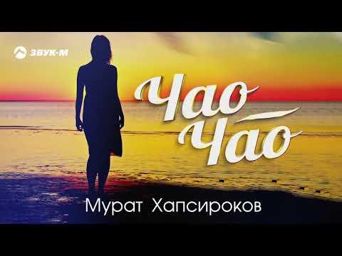 Мурат Хапсироков - Чао, чао   Премьера трека 2020