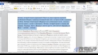 Microsoft Office Word урок 13 Выделение текста