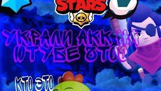 Brawl stars Меня хатели обмануть на мой канал!!!?