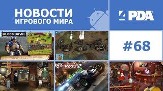 Новости игрового мира Android - выпуск 68 [Android игры]